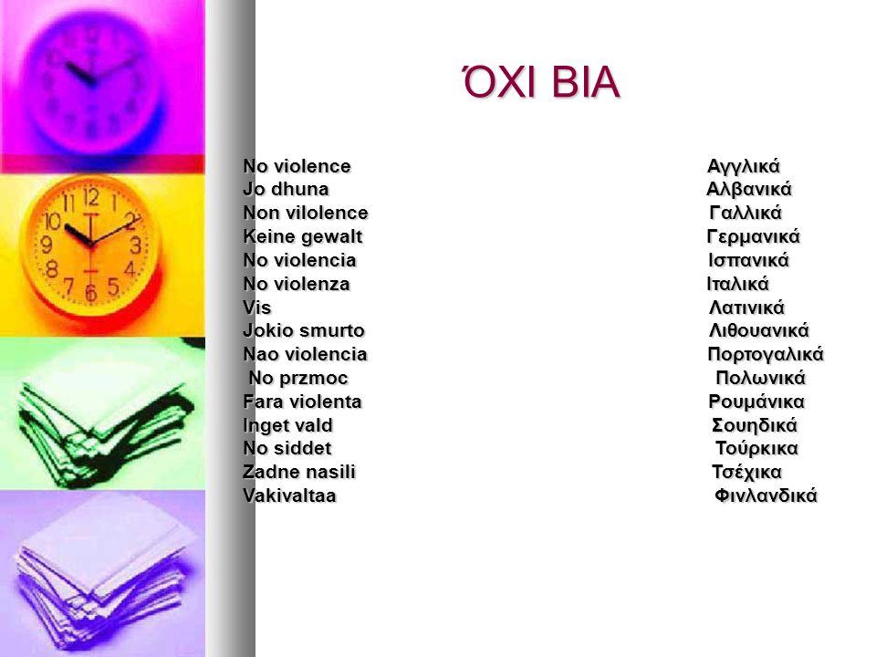 ΌΧΙ ΒΙΑ No violence Αγγλικά Jo dhuna Αλβανικά Non vilolence Γαλλικά