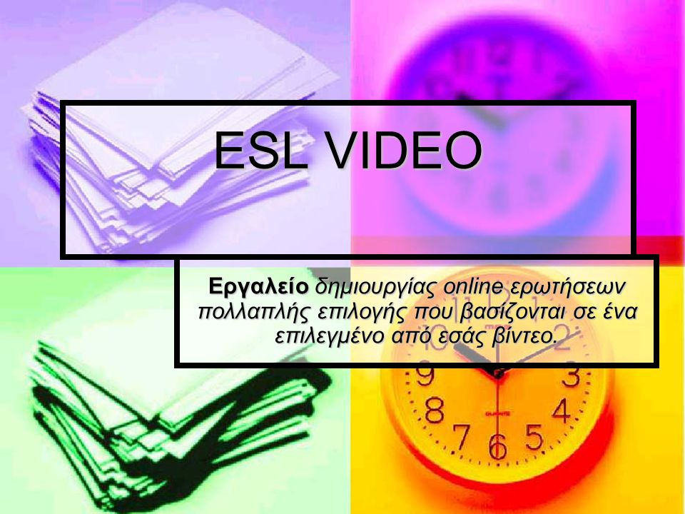 ESL VIDEO Εργαλείο δημιουργίας online ερωτήσεων πολλαπλής επιλογής που βασίζονται σε ένα επιλεγμένο από εσάς βίντεο.
