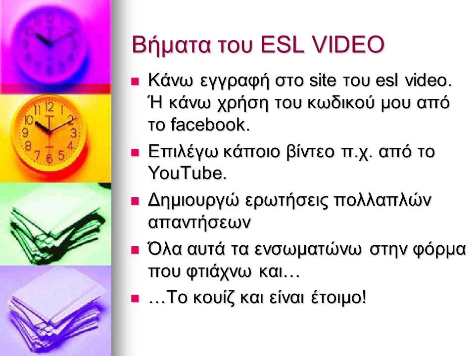 Βήματα του ESL VIDEO Κάνω εγγραφή στο site του esl video. Ή κάνω χρήση του κωδικού μου από το facebook.