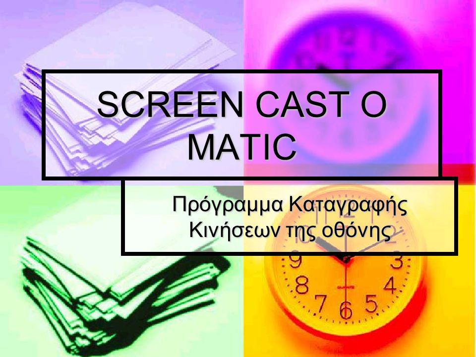 Πρόγραμμα Καταγραφής Κινήσεων της οθόνης