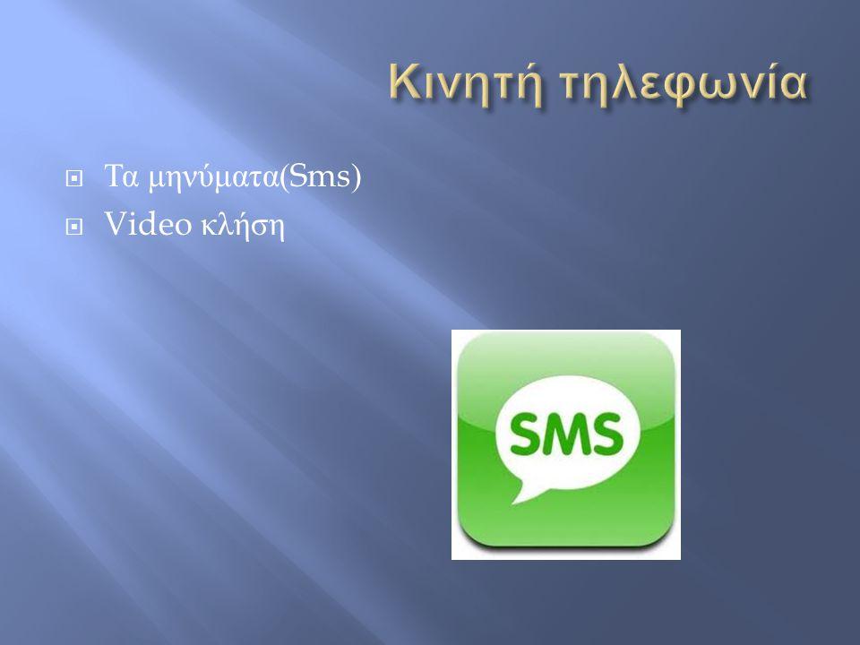 Κινητή τηλεφωνία Τα μηνύματα(Sms) Video κλήση