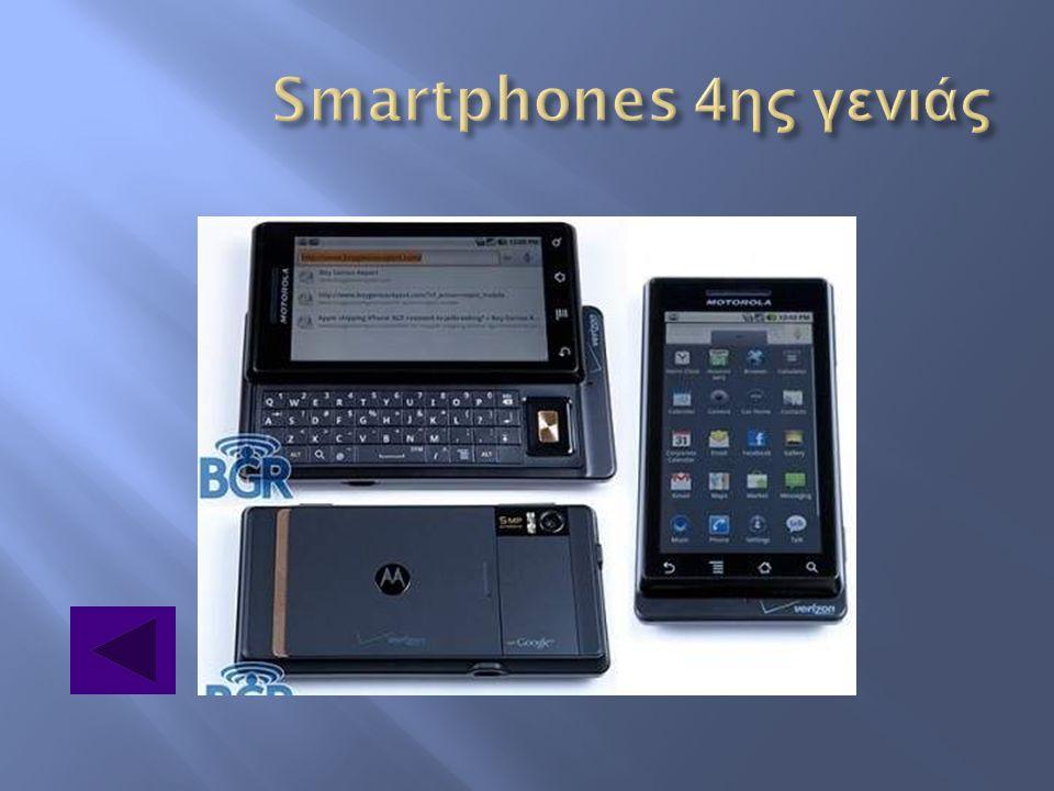 Smartphones 4ης γενιάς