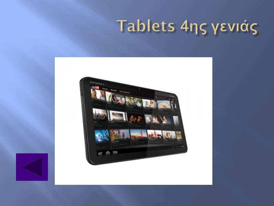 Tablets 4ης γενιάς