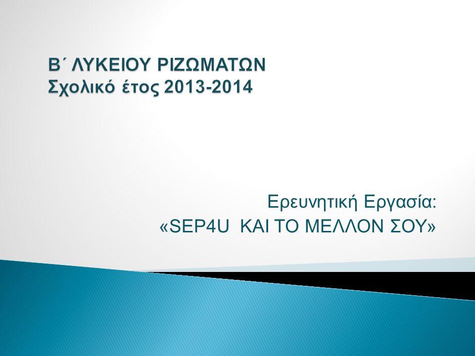 Β΄ ΛΥΚΕΙΟΥ ΡΙΖΩΜΑΤΩΝ Σχολικό έτος 2013-2014