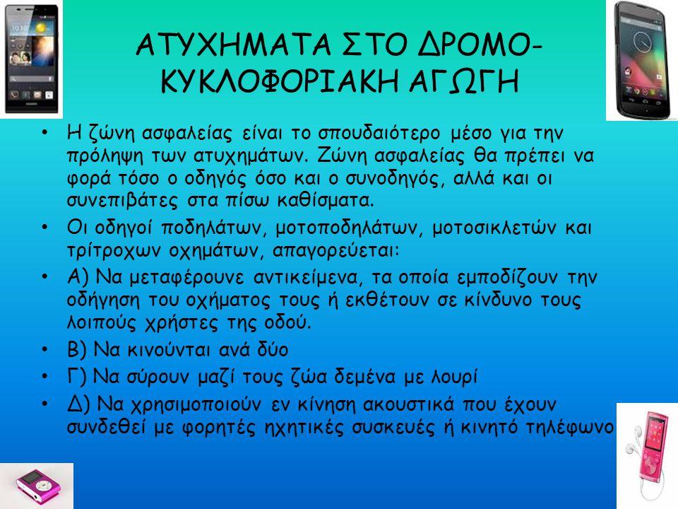 ΑΤΥΧΗΜΑΤΑ ΣΤΟ ΔΡΟΜΟ-ΚΥΚΛΟΦΟΡΙΑΚΗ ΑΓΩΓΗ