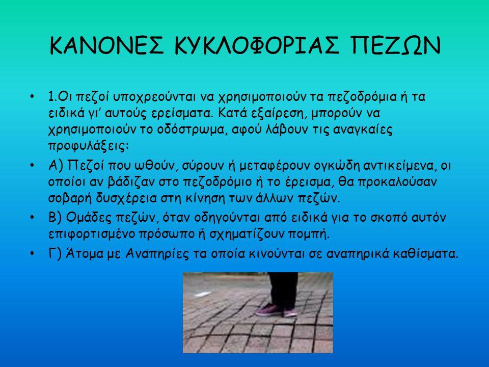 ΚΑΝΟΝΕΣ ΚΥΚΛΟΦΟΡΙΑΣ ΠΕΖΩΝ