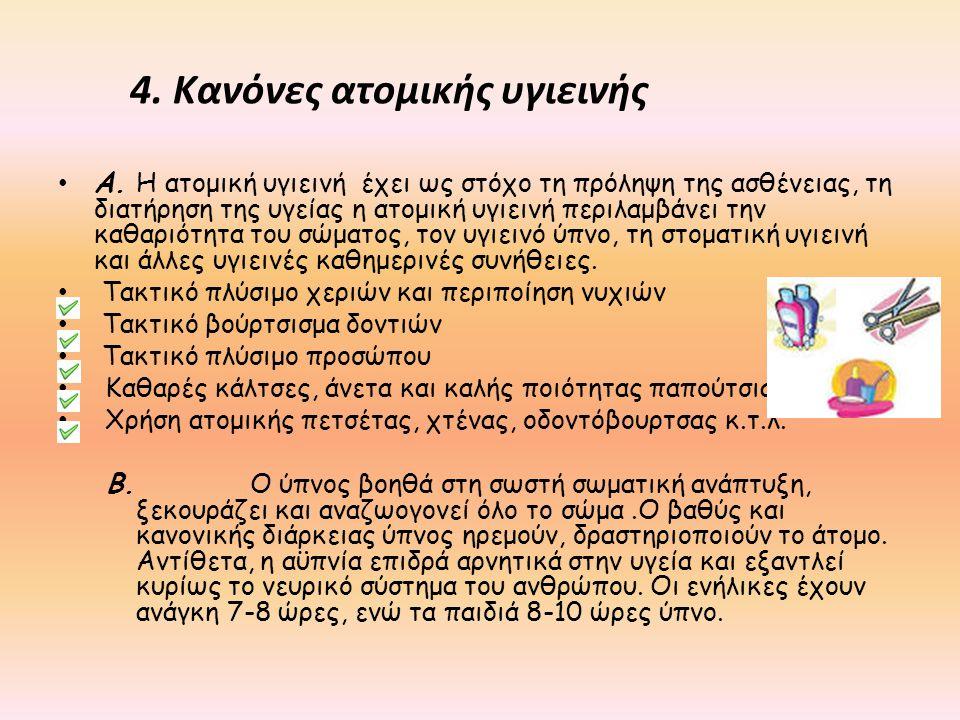 4. Κανόνες ατομικής υγιεινής