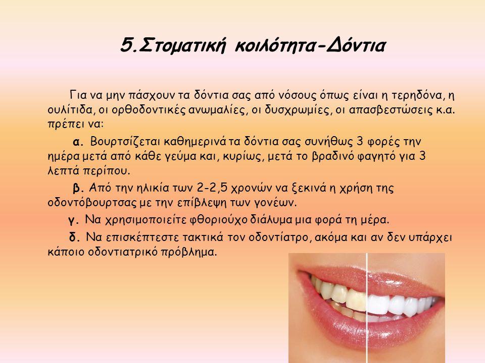 5.Στοματική κοιλότητα-Δόντια