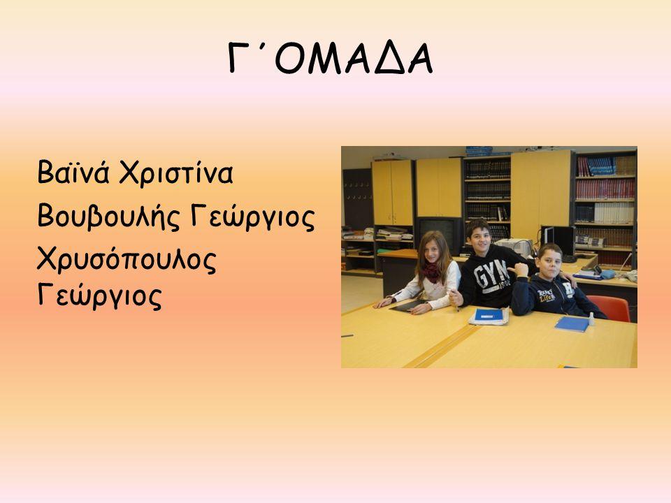 Βαϊνά Χριστίνα Βουβουλής Γεώργιος Χρυσόπουλος Γεώργιος