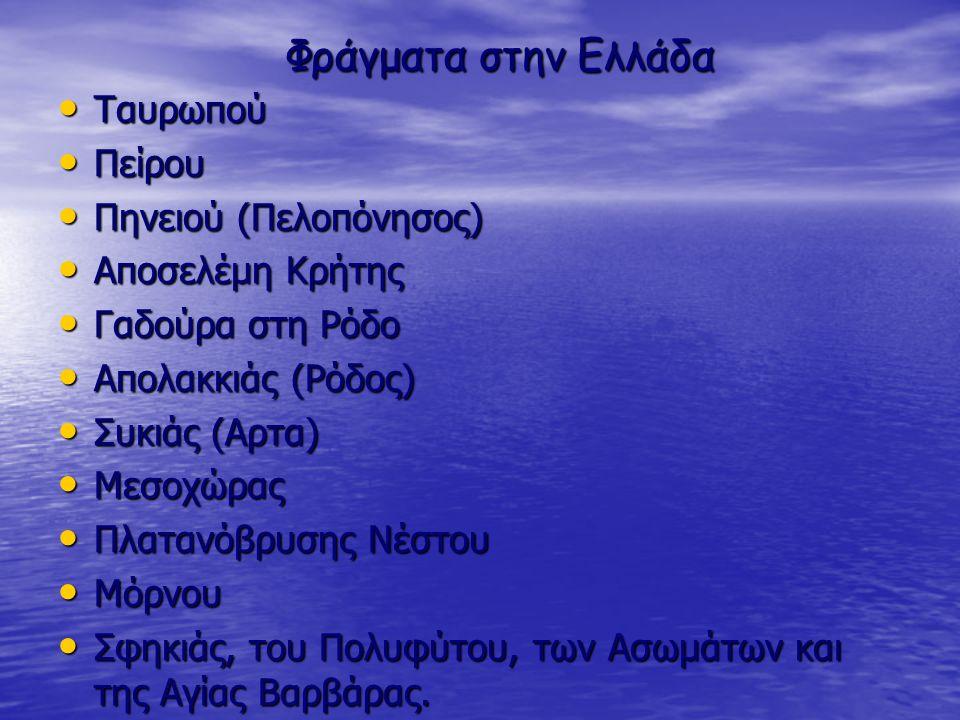 Φράγματα στην Ελλάδα Ταυρωπού Πείρου Πηνειού (Πελοπόνησος)