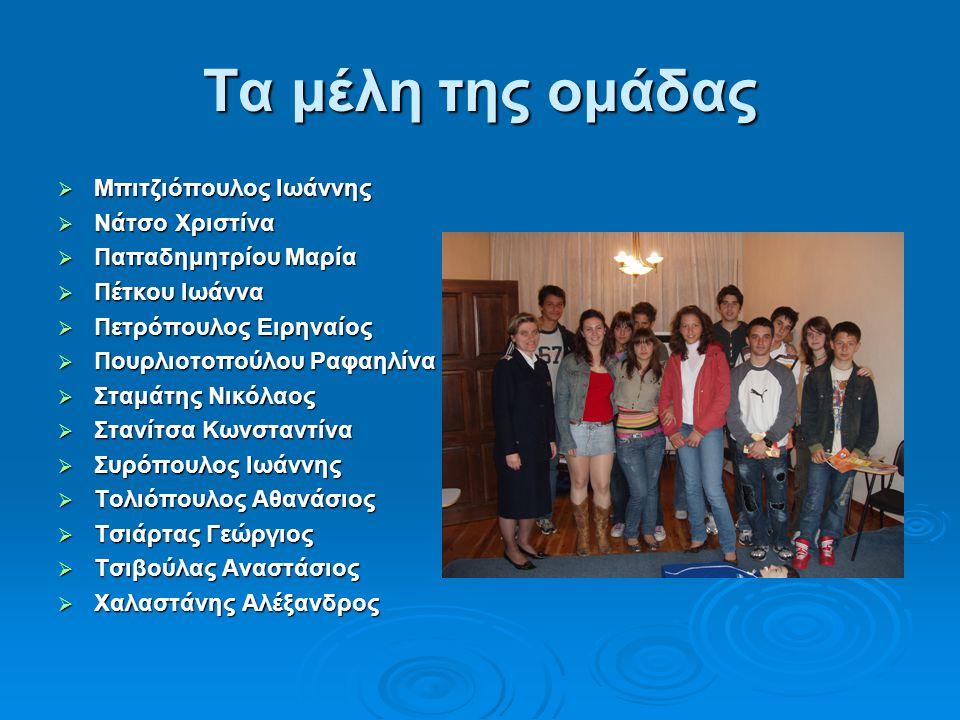 Τα μέλη της ομάδας Μπιτζιόπουλος Ιωάννης Νάτσο Χριστίνα
