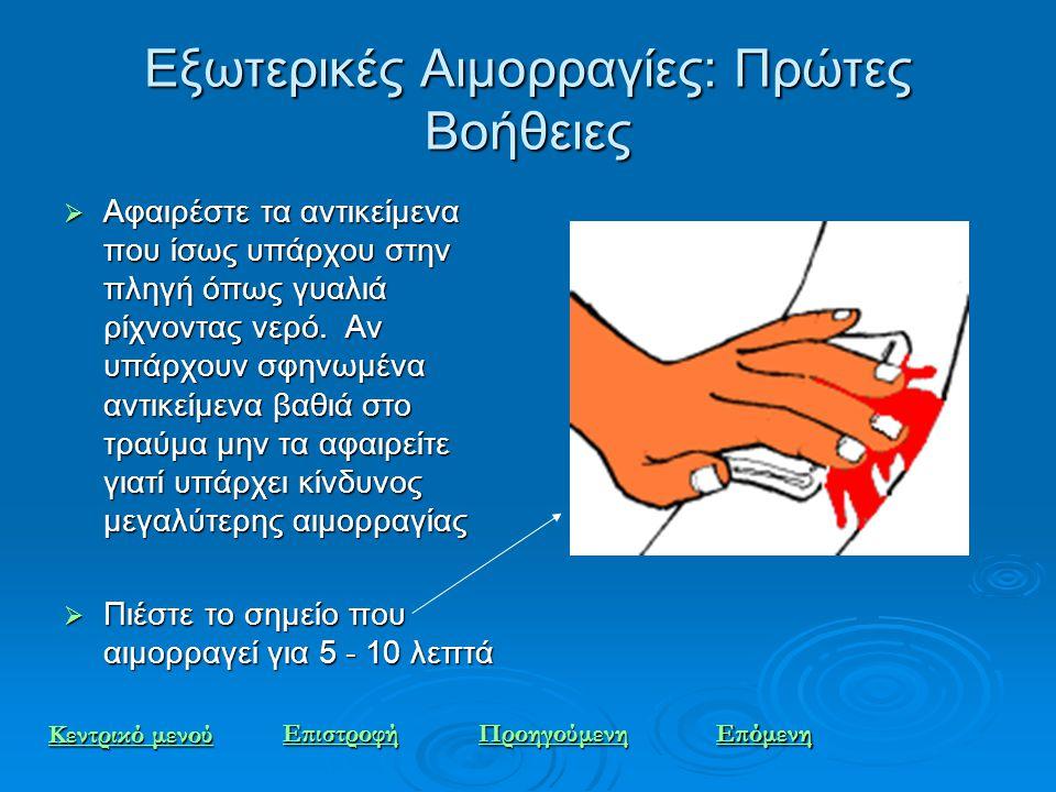 Εξωτερικές Αιμορραγίες: Πρώτες Βοήθειες