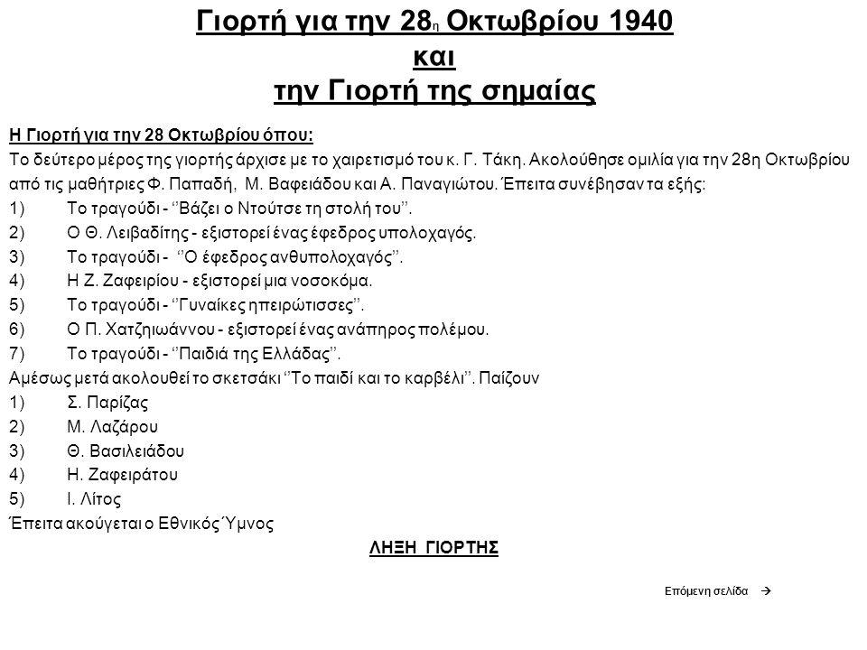 Γιορτή για την 28η Οκτωβρίου 1940 και την Γιορτή της σημαίας