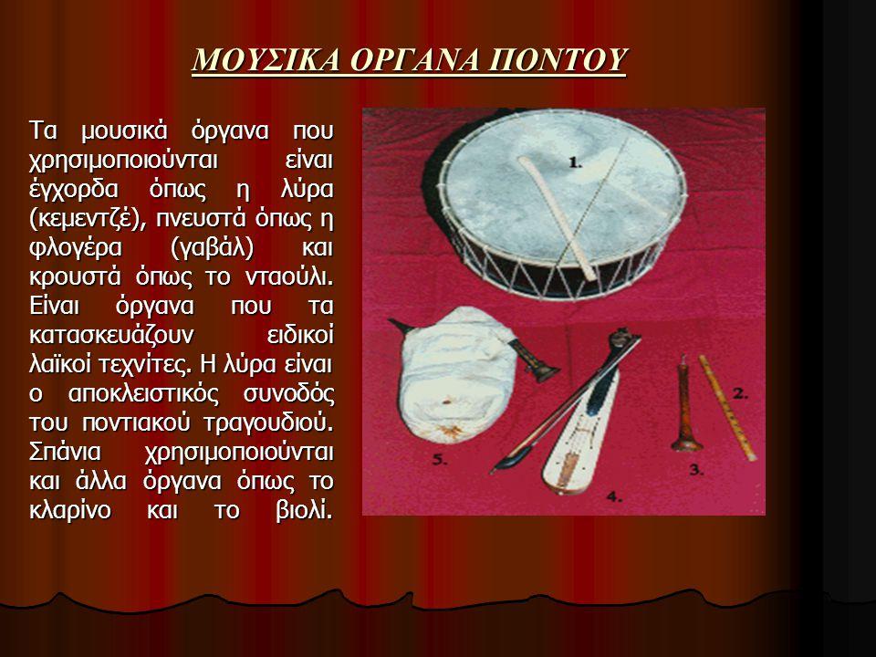 ΜΟΥΣΙΚΑ ΟΡΓΑΝΑ ΠΟΝΤΟΥ