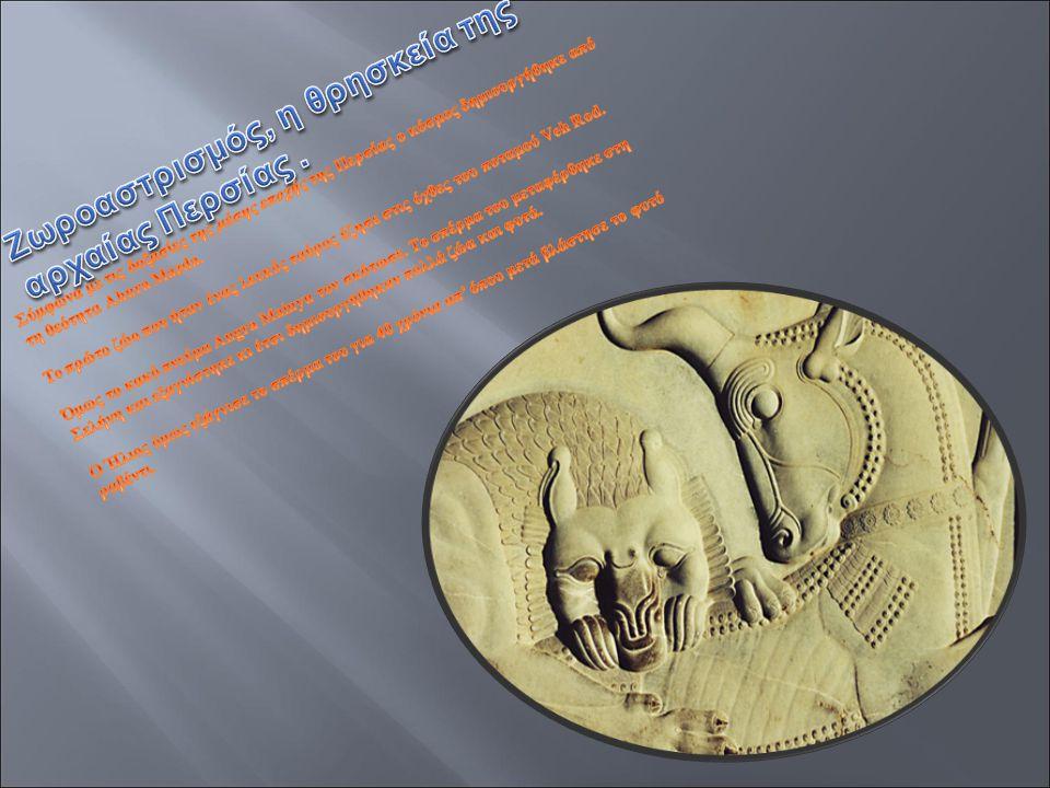 Ζωροαστρισμός, η θρησκεία της αρχαίας Περσίας .
