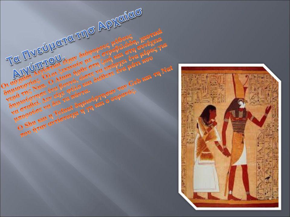 Τα Πνεύματα τησ Αρχαίασ Αιγύπτου.