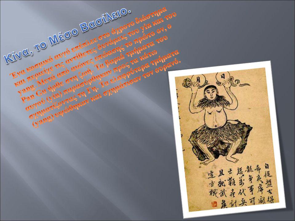Κίνα, το Μέσο Βασίλειο.