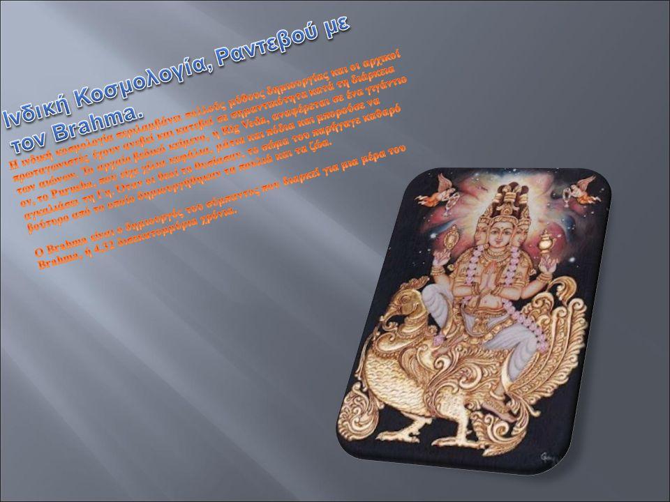Ινδική Κοσμολογία, Ραντεβού με τον Brahma.