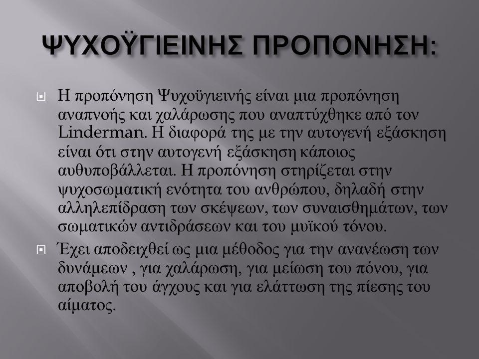 ΨΥΧΟΫΓΙΕΙΝΗΣ ΠΡΟΠΟΝΗΣΗ: