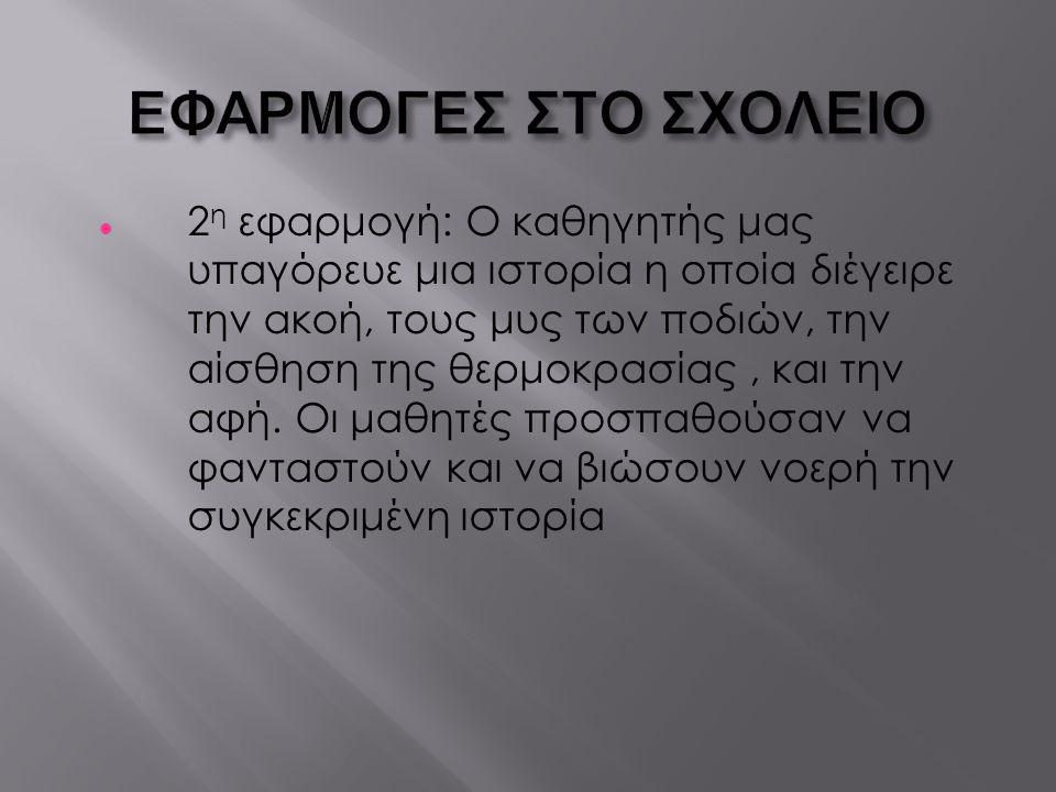 ΕΦΑΡΜΟΓΕΣ ΣΤΟ ΣΧΟΛΕΙΟ