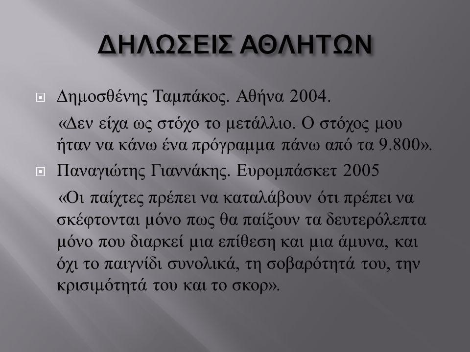 ΔΗΛΩΣΕΙΣ ΑΘΛΗΤΩΝ ∆ηµοσθένης Ταµπάκος. Αθήνα 2004.
