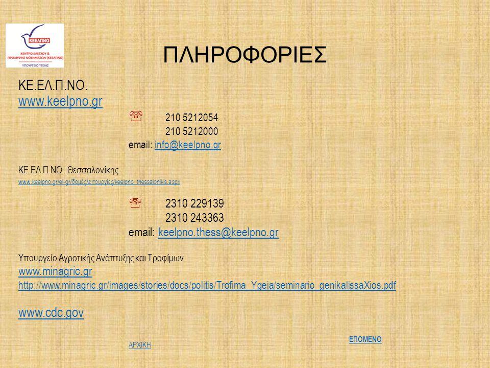 ΠΛΗΡΟΦΟΡΙΕΣ ΚΕ.ΕΛ.Π.ΝΟ. www.keelpno.gr www.cdc.gov 2310 243363