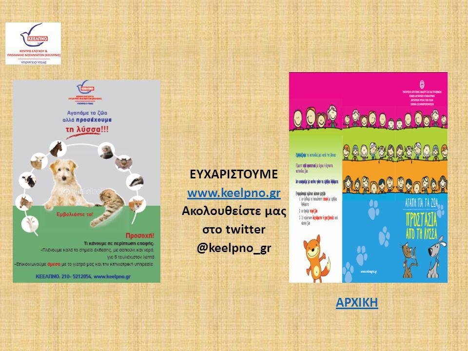 ΕΥΧΑΡΙΣΤΟΥΜΕ www. keelpno