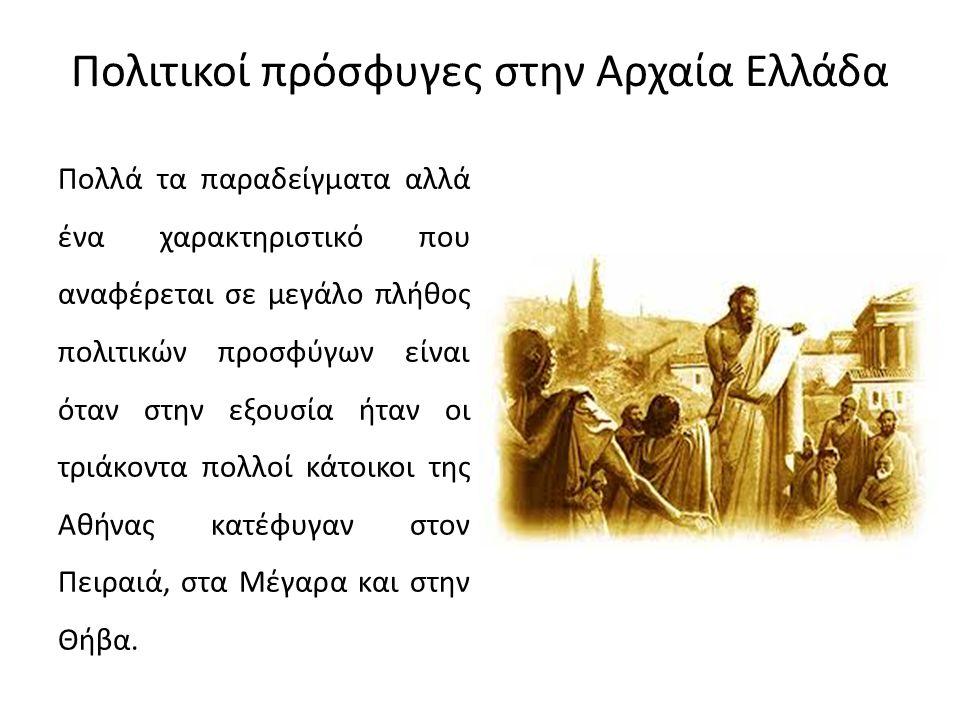 Πολιτικοί πρόσφυγες στην Αρχαία Ελλάδα