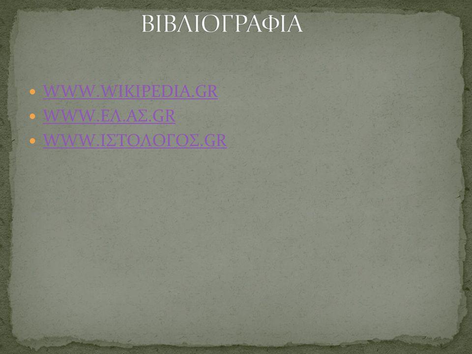 ΒΙΒΛΙΟΓΡΑΦΙΑ WWW.WIKIPEDIA.GR WWW.ΕΛ.ΑΣ.GR WWW.ΙΣΤΟΛΟΓΟΣ.GR