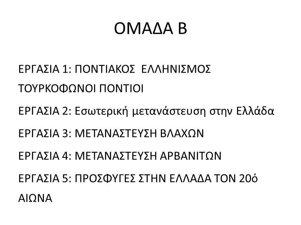 ΟΜΑΔΑ Β