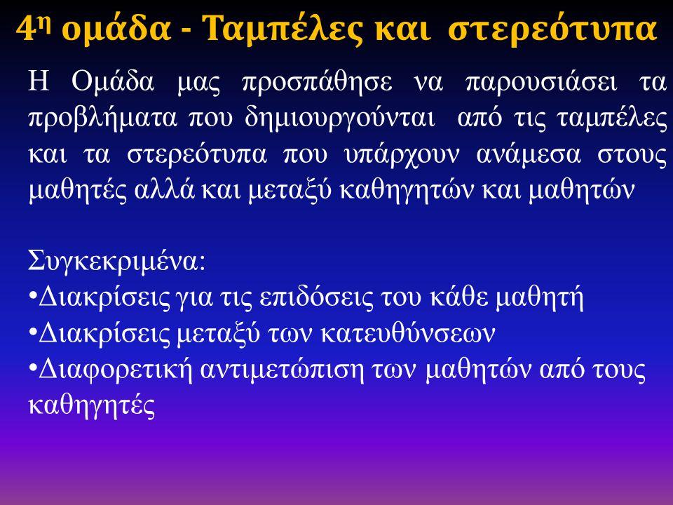 4η ομάδα - Ταμπέλες και στερεότυπα