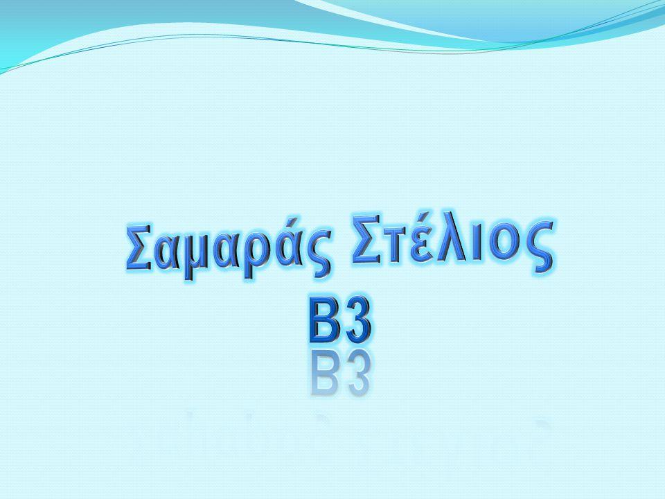 Σαμαράς Στέλιος Β3