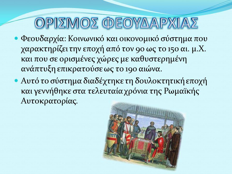 ΟΡΙΣΜΟΣ ΦΕΟΥΔΑΡΧΙΑΣ