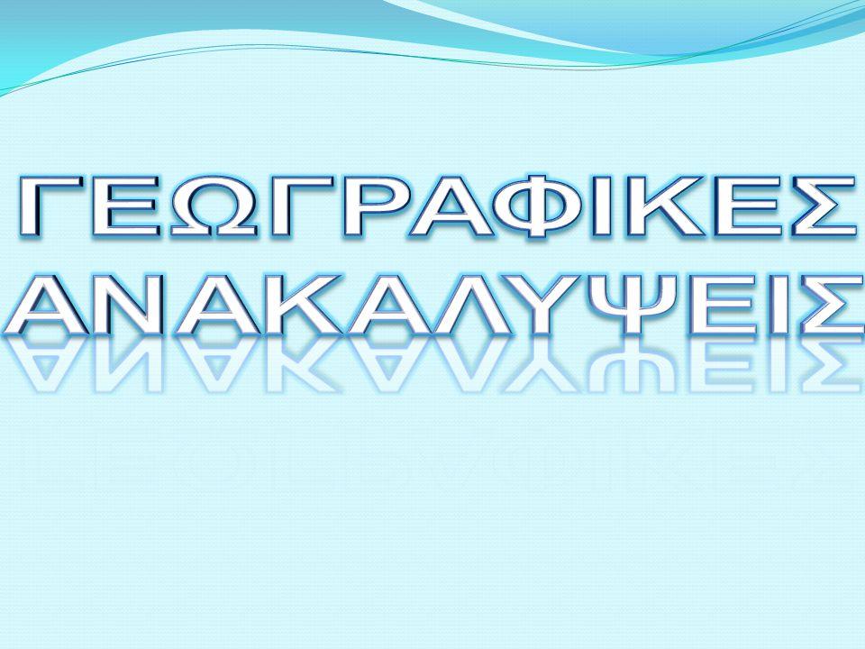 ΓΕΩΓΡΑΦΙΚΕΣ ΑΝΑΚΑΛΥΨΕΙΣ