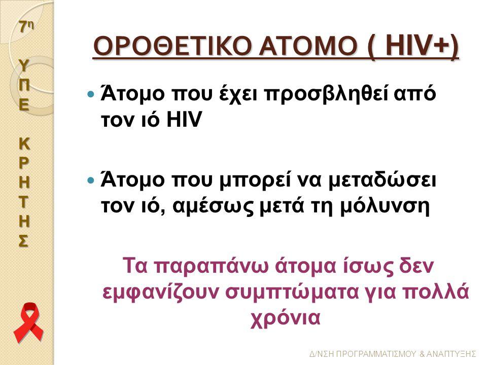 ΟΡΟΘΕΤΙΚΟ ΑΤΟΜΟ ( HIV+)