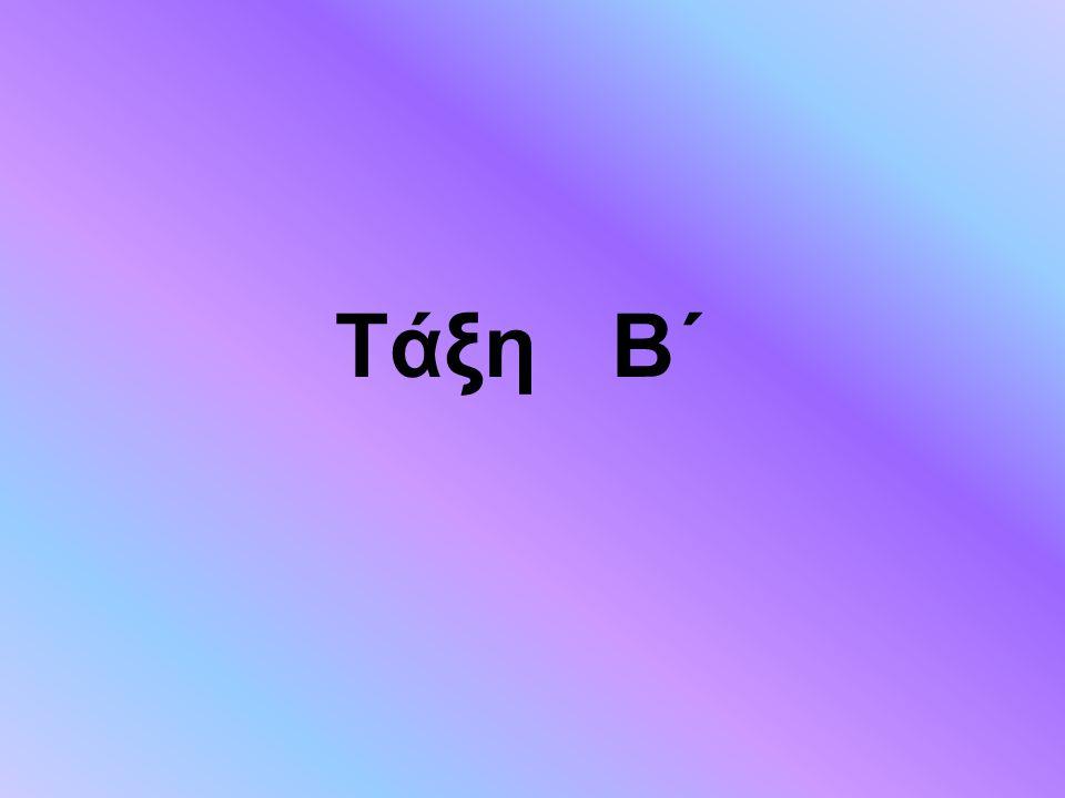 Τάξη B΄