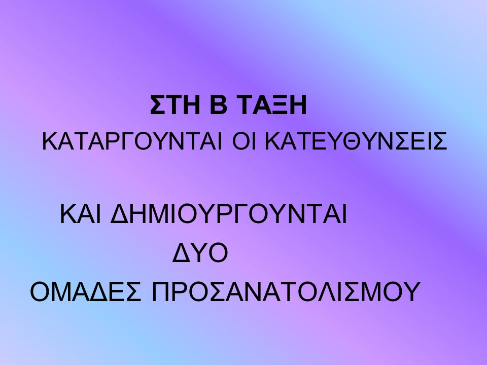 ΟΜΑΔΕΣ ΠΡΟΣΑΝΑΤΟΛΙΣΜΟΥ