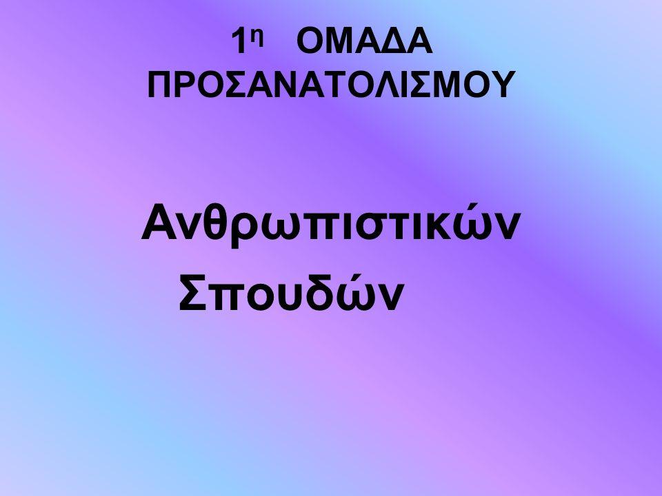 1η ΟΜΑΔΑ ΠΡΟΣΑΝΑΤΟΛΙΣΜΟΥ