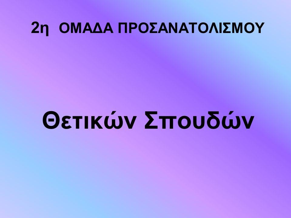 2η ΟΜΑΔΑ ΠΡΟΣΑΝΑΤΟΛΙΣΜΟΥ