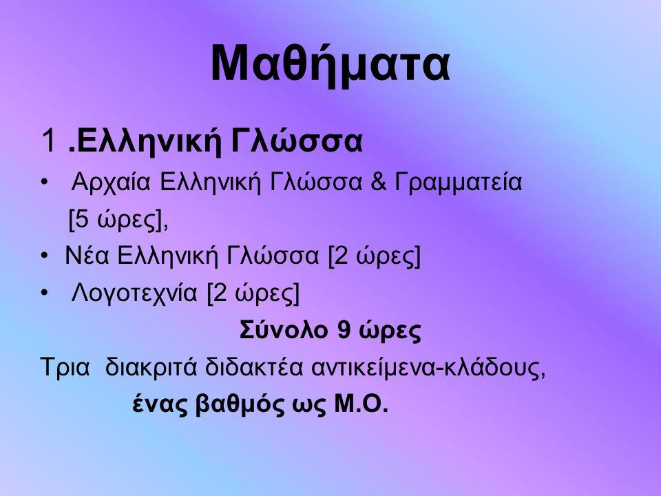 Μαθήματα 1 .Ελληνική Γλώσσα Αρχαία Ελληνική Γλώσσα & Γραμματεία