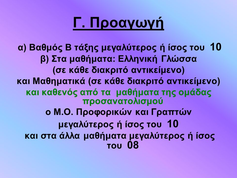 Γ. Προαγωγή α) Βαθμός Β τάξης μεγαλύτερος ή ίσος του 10