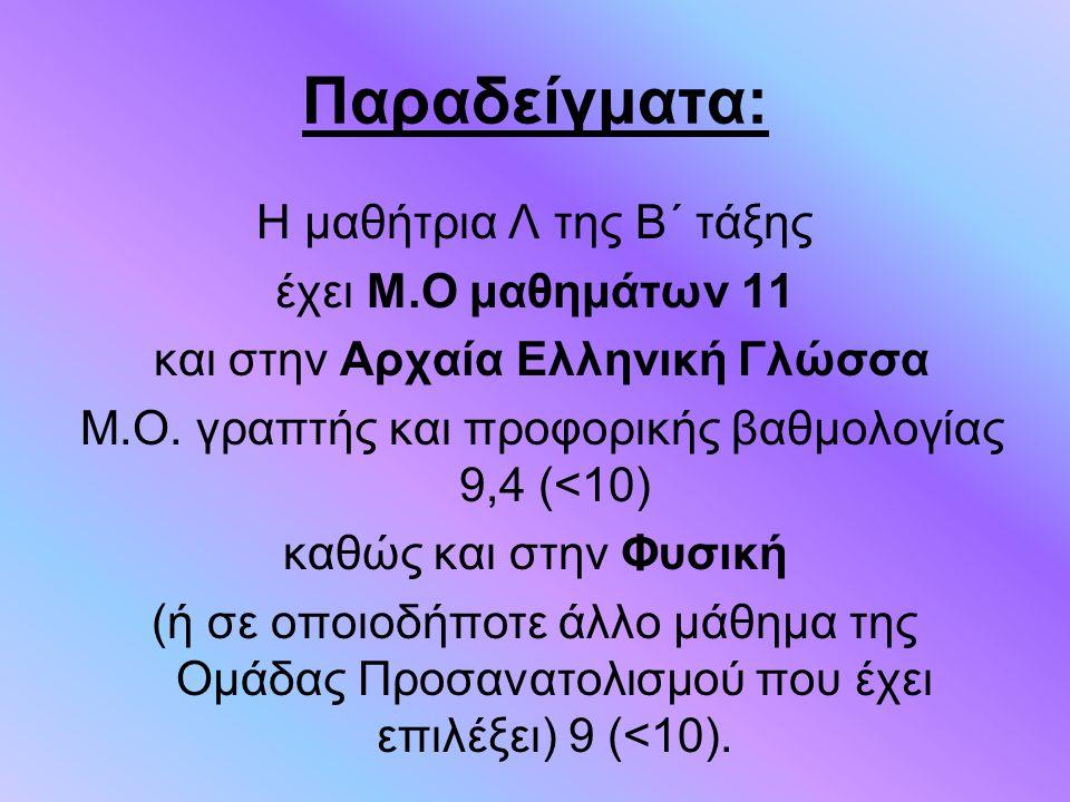 Παραδείγματα: Η μαθήτρια Λ της Β΄ τάξης έχει Μ.Ο μαθημάτων 11