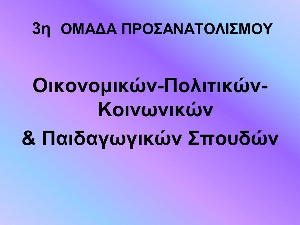 3η ΟΜΑΔΑ ΠΡΟΣΑΝΑΤΟΛΙΣΜΟΥ