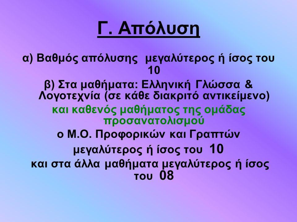 Γ. Απόλυση α) Βαθμός απόλυσης μεγαλύτερος ή ίσος του 10