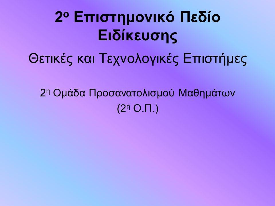 2o Επιστημονικό Πεδίο Ειδίκευσης