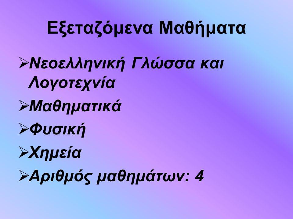 Εξεταζόμενα Μαθήματα Νεοελληνική Γλώσσα και Λογοτεχνία Μαθηματικά