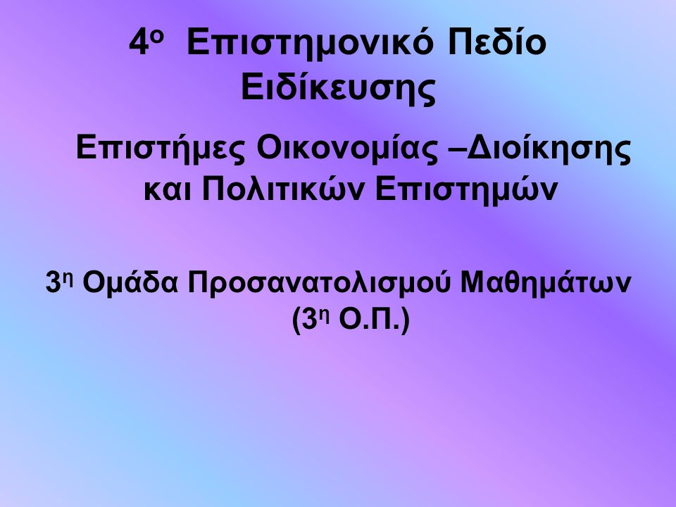 4ο Επιστημονικό Πεδίο Ειδίκευσης