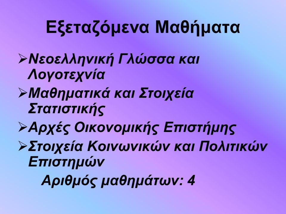 Εξεταζόμενα Μαθήματα Νεοελληνική Γλώσσα και Λογοτεχνία