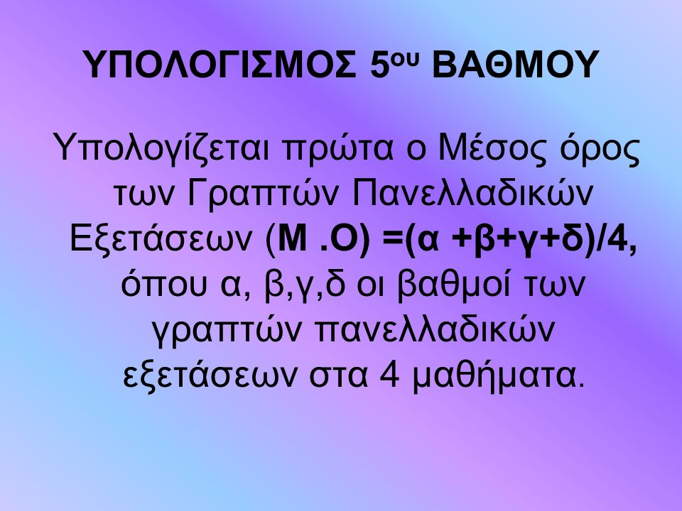 ΥΠΟΛΟΓΙΣΜΟΣ 5ου ΒΑΘΜΟΥ