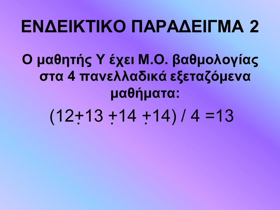 ΕΝΔΕΙΚΤΙΚΟ ΠΑΡΑΔΕΙΓΜΑ 2